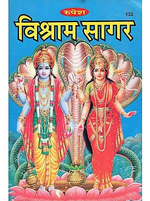 विश्रामसागर: Shri Vishram Sagar