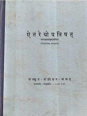 ऐतरेयोपनिषत्: Aitareya Upanishad with Four Commentaries According to Ramanuja School