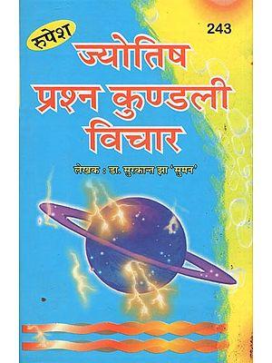 ज्योतिष प्रश्न कुण्डली विचार: Jyotish Prashna Kundali