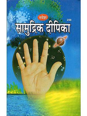 सामुद्रिक दीपिका: Samudrik Dipika