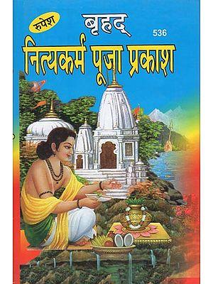 बृहद् नित्यकर्म पूजा प्रकाश: Nitya Karma Puja Prakash
