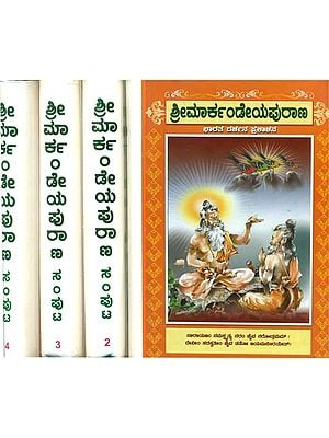 ಮಾರ್ಕಂಡೇಯಪುರಾಣ: Markandeya Purana in Kannada (Set of 4 Volumes)