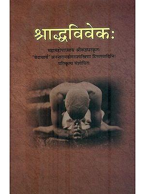 श्राध्द विवेक: Shraddha Viveka