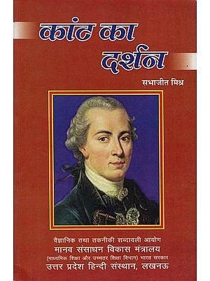 कांट का दर्शन: Philosophy of Kant