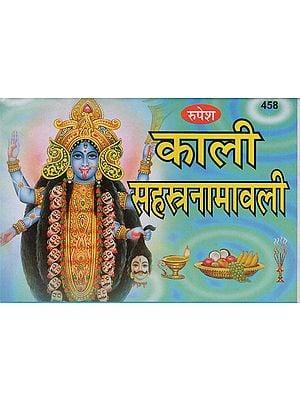 काली सहस्त्रनामावली: Kali  Sahasranama