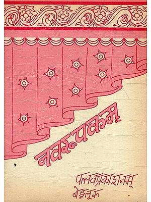 नवरूपकम्: A Collection of Nine Sanskrit Plays
