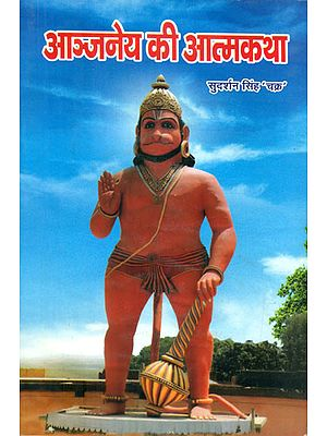 आञ्जनेयकी आत्मकथा: Autobiography of Hanuman Ji (An Old and Rare Book)