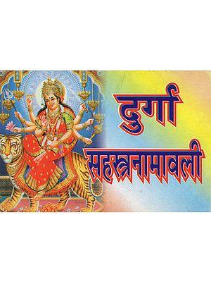दुर्गा सहस्त्रनामावली: Durga Sahasranama