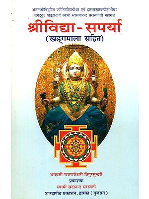 श्री विद्या खड्गमाला: Shri Vidya Khadagamala