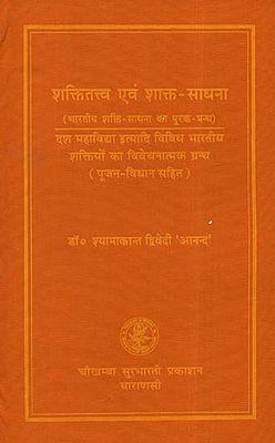 शक्तितत्त्व एवं शाक्त साधना The Most Comprehensive Book Ever Published on Shakti Sadhana