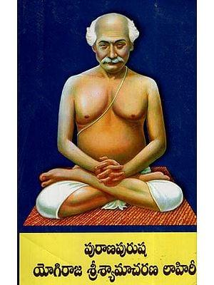 పురాణం పురుష యోగిరాజ్ శ్రీ శ్యామచరణ్ లాహిరి: Purana Purusha Yogiraj Shri Shama Charan Lahiri (Telugu)