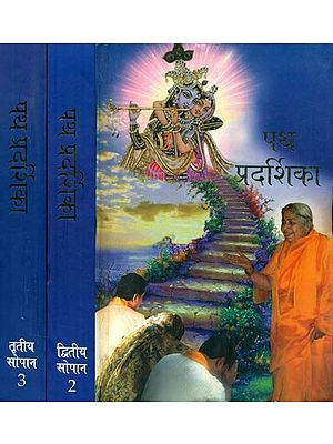 पथ प्रदर्शिका: Guide on The Spiritual Path (Set of 3 Volumes)