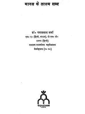 मानस के तत्सम शब्द: Tatsam Words in Ramacharti Manas (An Old and Rare Book)