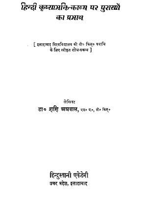 हिन्दी कृष्णभक्ति काव्य पर पुराणों का प्रभाव: Influence of Puranas on Hindi Krishna Bhakti Kavya (An Old and Rare Book)