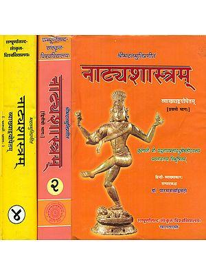 नाट्यशास्त्रम् (संस्कृत एवं हिंदी अनुवाद): Natyasastra - Only Edition with Translation of 'Abhinava Bharati' Commentary - Incomplete Set (Set of 3 Books)