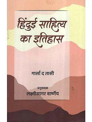 हिन्दुई साहित्य का इतिहास: History of Hindi Literature (An Old and Rare Book)
