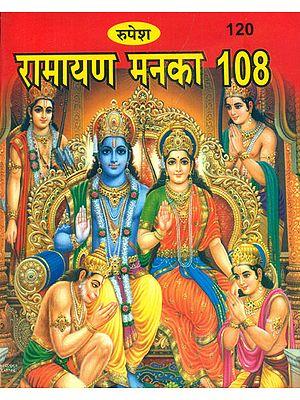 रामायण मनका १०८: 108 Manakas of Ramayana
