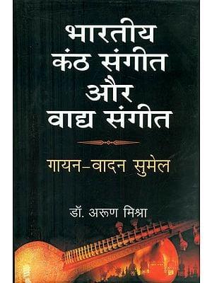 भजन सागर: Bhajan Sagar