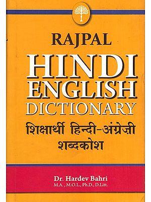शिक्षार्थी हिन्दी-अंग्रेजी शब्दकोश: Learners' Hindi-English Dictionary
