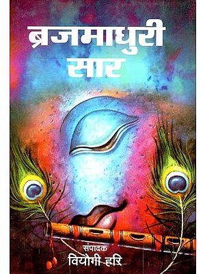 ब्रजमाधुरी सार: Vraj Madhuri Sara
