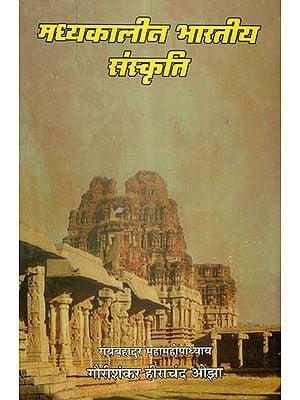 मध्यकालीन भारतीय संस्कृति: Culture of  Medieval India (An Old and Rare Book)