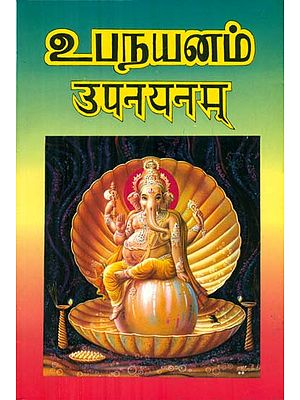 உபநயனம்: Upanayanam (Tamil)