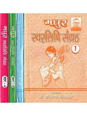 मधुर स्वरलिपि संग्रह: Madhur Swarlipi Sangraha with Notation (Set of 4 Volumes)