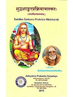 शुद्धशाङ्करप्रक्रियाभास्कर: Pure Method of Shankar Vedanta - An Old and Rare Book (Set of Three Volumes)