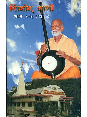 शिवोम् वाणी: The Voice of Swami Shivom Tirtha