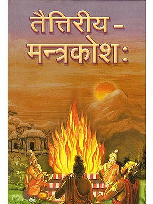 तैत्तिरीय मन्त्रकोश: Taittiriya Mantra Kosa