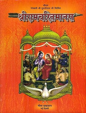 श्रीरामचरितमानस: Sri Ramcharitmanas (Original Text With Hindi Translation)