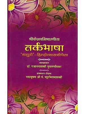 तर्कभाषा: Tarkabhasa of Sri Kesava Misra