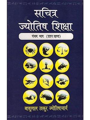 सचित्र ज्योतिष शिक्षा: The Knowledge of Astrology - Prasna Khanda (Volume Fifth)