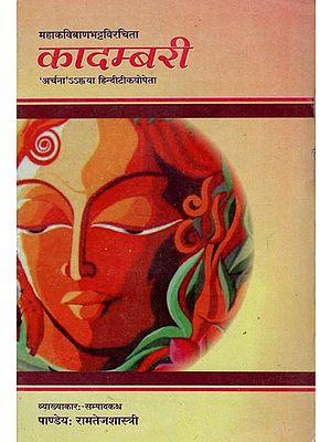 कादम्बरी (संस्कृत एवं हिंदी अनुवाद) - Kadambari of Banabhatta