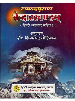 केदारखण्डम् (स्कन्दपुराण): Kedara Khanda of the Skanda Purana With Hindi Translation