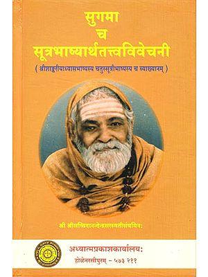 सूत्रभाष्यार्थतत्त्वविवेचनी:  Sugama Sutra Bhashya Tattva Vivechani