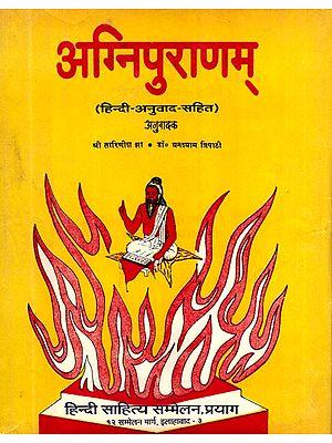 अग्निपुराणम् (संस्कृत एवं हिन्दी अनुवाद)- Agni Purana with Hindi Translation