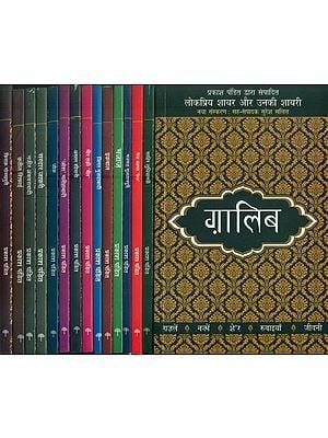 लोकप्रिय शायर और उनकी शायरी: Famous Poets and Their Shayari (Set of 15 Books)