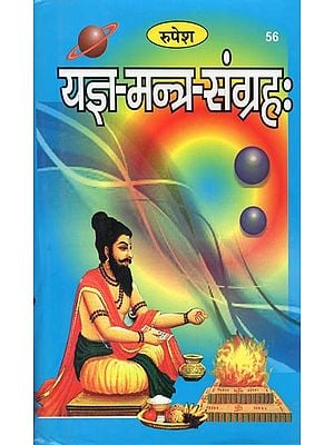 यज्ञ मन्त्र-संग्रह: :  The Collection of Mantra in Yajana