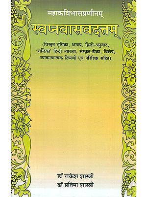 स्वप्नवासवदत्तम्:  Swapnavasvadatta of Mahakavi Bhasa