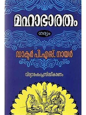 Mahabharata (Malayalam)