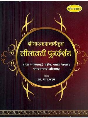 लीलावती पुनर्दर्शन - Lilavati Review (Marathi)