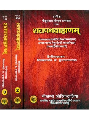 शतपथब्राह्मणम्: Shatapath Brahmana with Commentary of Sayana (Set of 3 Volumes)