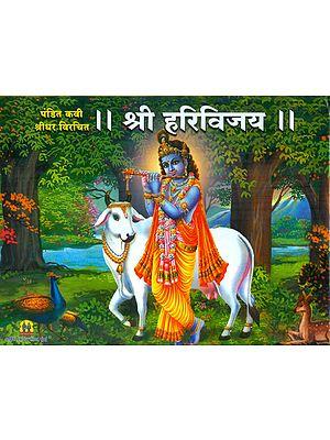 श्री हरिविजय कथासार: Shri Hari Vijay Kathasar (Marathi)
