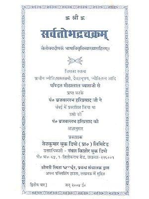 सर्वतोभद्रचकर्म: Sarvato Bhadra Chakra