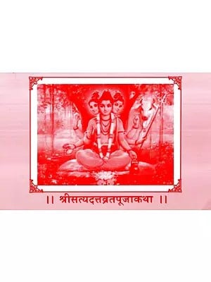 श्रीसत्यदत्तव्रतपूजाकथा - Shri Satya Datta Vrata Puja Katha in Marathi (Story of Sri Satya Datt Vrata)