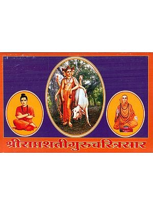 श्री सप्तशती गुरु चरित्र सार - Shri Saptashati Guru Character Abstract (Marathi)