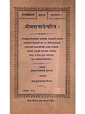 श्रीमदाचार्यचरित्र: Shrimad Acharya Charitra (Old and Rare Book)