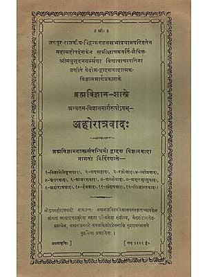 अहोरात्रवाद-Ahoratism (Old and Rare Book)