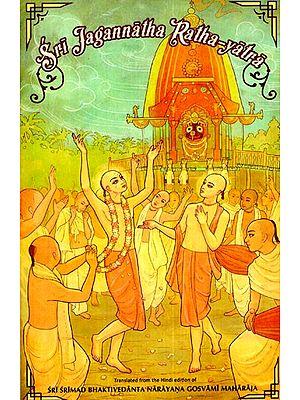 Sri Jagannatha Ratha- Yatra